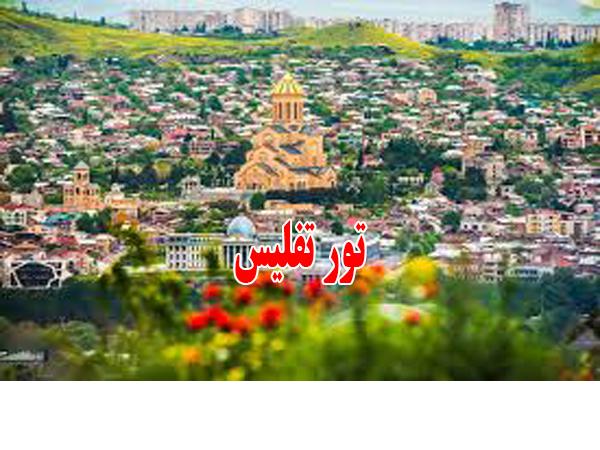 تور نوروزی تفلیس