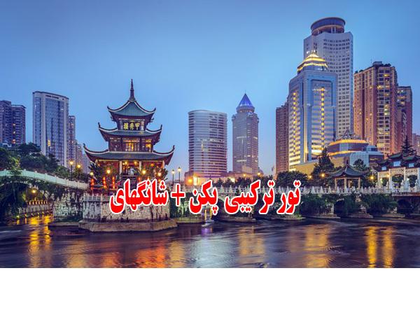 تور ترکیبی چین (4شب پکن + 3 شب شانگهای )