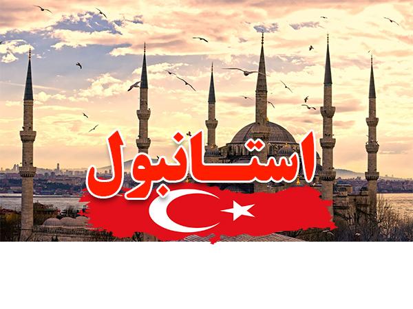 تور استانبول پاییز 95