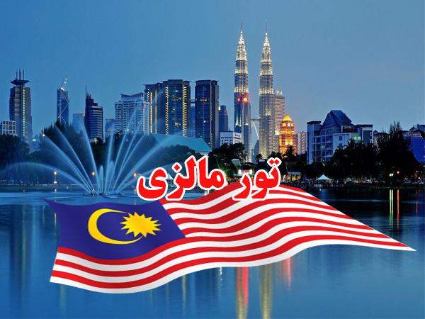 تور مالزی ویژه پائیز 95