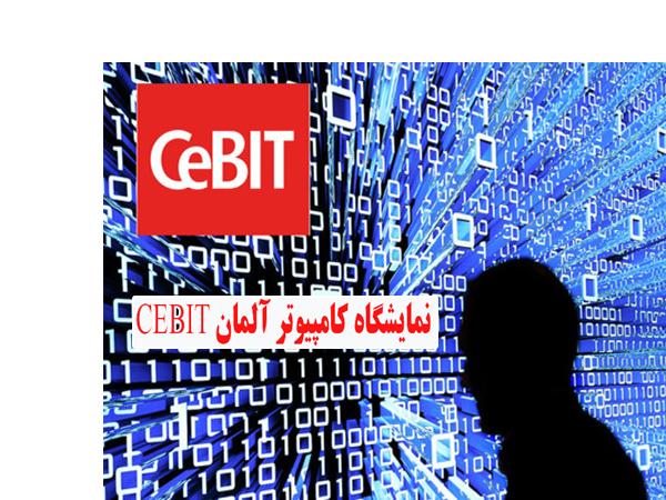 CEBIT نمایشگاه کامپیوتر آلمان