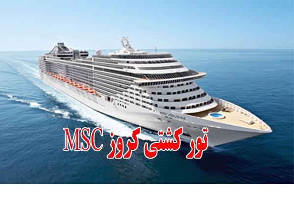 MSCتور کشتی کروز(نوروز 96)