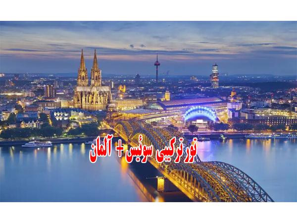تور سوئیس - آلمان