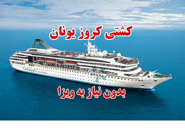 تور کشتی کروز یونان ( بدون نیاز به ویزا )