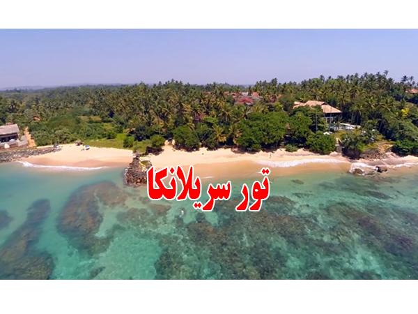 سریلانکا (  4 آبان الی 2 آذر )