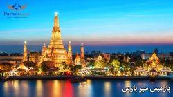 تایلند-پارمیس سیر پارس