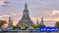 تایلند-پارمیس