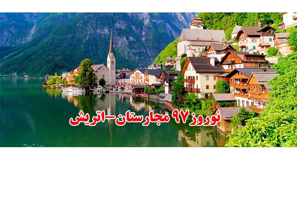 تور نوروزی مجارستان-اتریش
