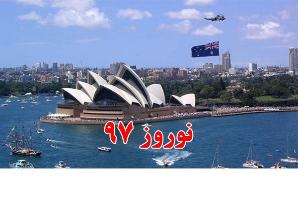 تور استرالیا ویژه نوروز 97