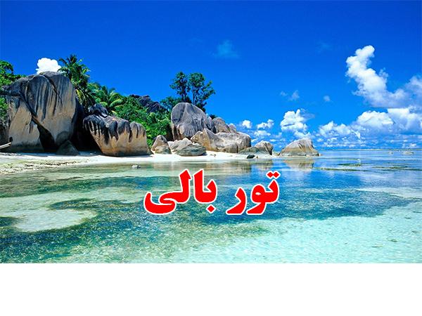 تور بالی ویژه نوروز ( پرواز مستقیم ماهان)